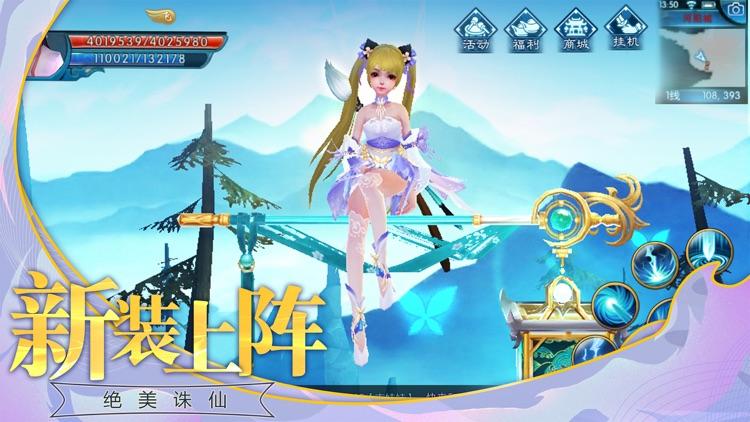 诛仙手游-新马版 screenshot-4