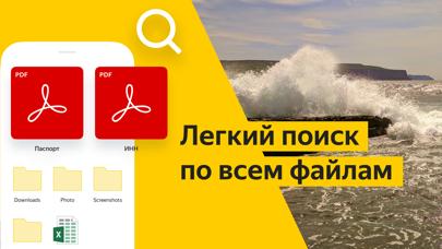 Яндекс.Диск для ПК 1