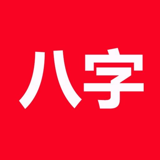 論八字(實用)