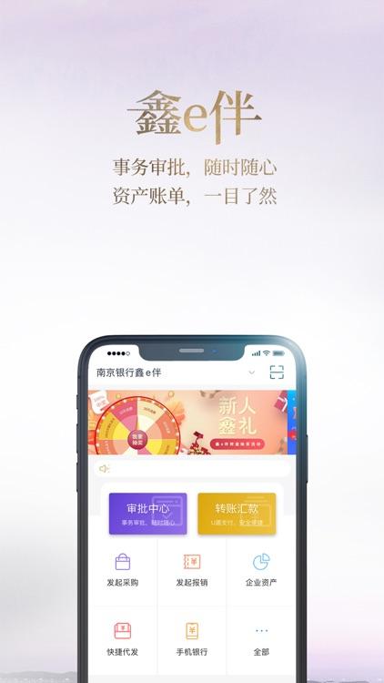 南京银行(你好银行) screenshot-4