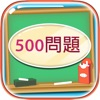 500 Mondai - Learning Japanese - iPhoneアプリ