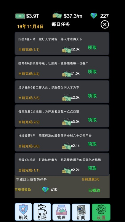 模拟经营:航空大亨 screenshot-9