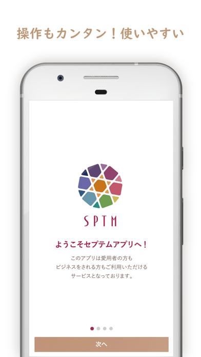セプテムプロダクツ【公式】のスクリーンショット2