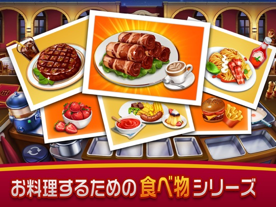 クッキングシティ - 料理ゲームのおすすめ画像6