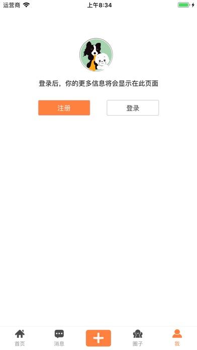 Screenshot for 萌宠网 in Viet Nam App Store