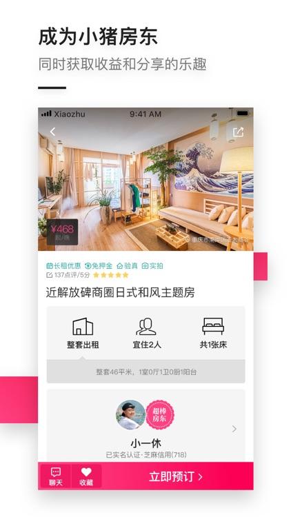 小猪—民宿短租酒店公寓,就找小猪 screenshot-5