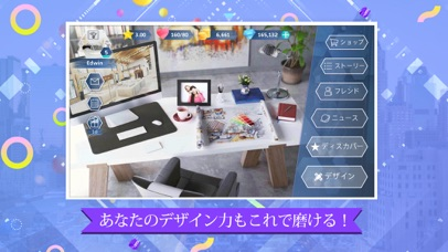Screenshot for Design My Room: Fashion in Japan App Store