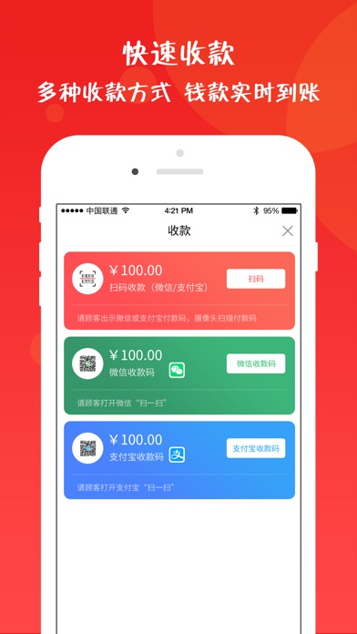Screenshot for 乐售智慧店铺—专业进销存管理收银软件 in Ukraine App Store