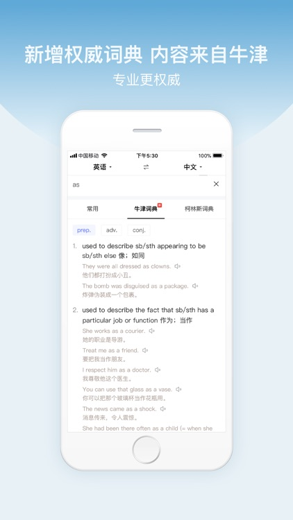 百度翻译-旅游学习必备多语种翻译词典 screenshot-9