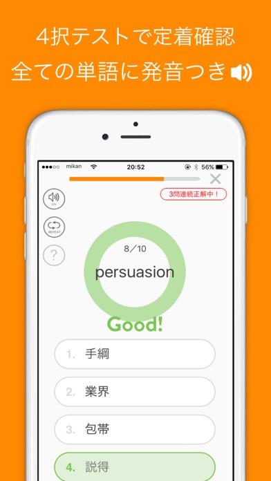 mikan 速読英単語 必修編 第7版のおすすめ画像4