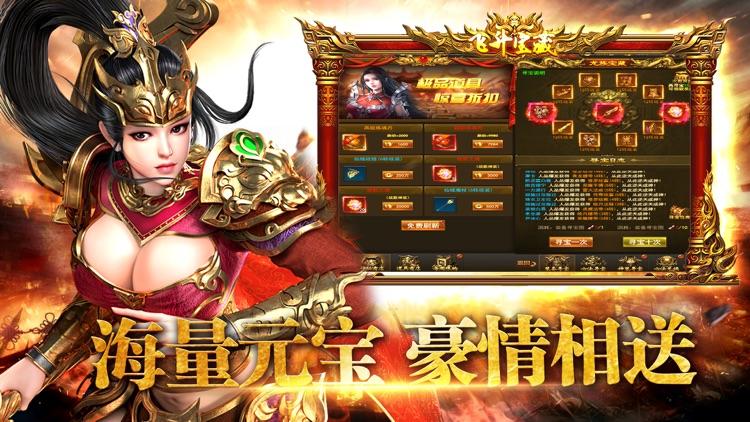 传奇私服 - 王者归来复古单机游戏 screenshot-4