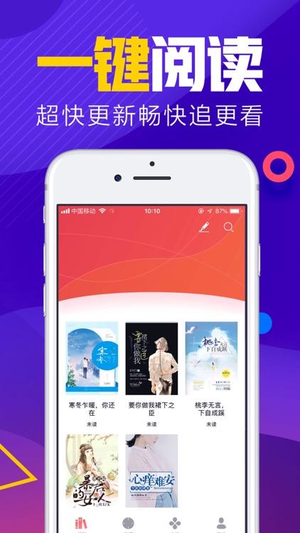 吾里书城-热门言情小说大全的电子书追书阅读器 screenshot-3