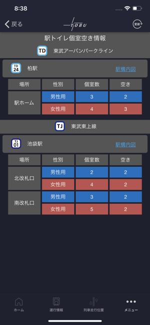 東武 東 上線 リアルタイム