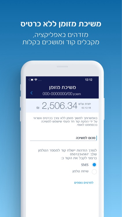 לאומי screenshot-1