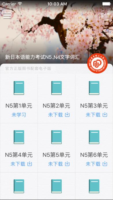 红宝书·新日本语能力考试N5N4文字词汇(详解+练习)のおすすめ画像2