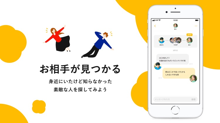 HOP(ホップ)-マッチングアプリで出会い/恋活 screenshot-3