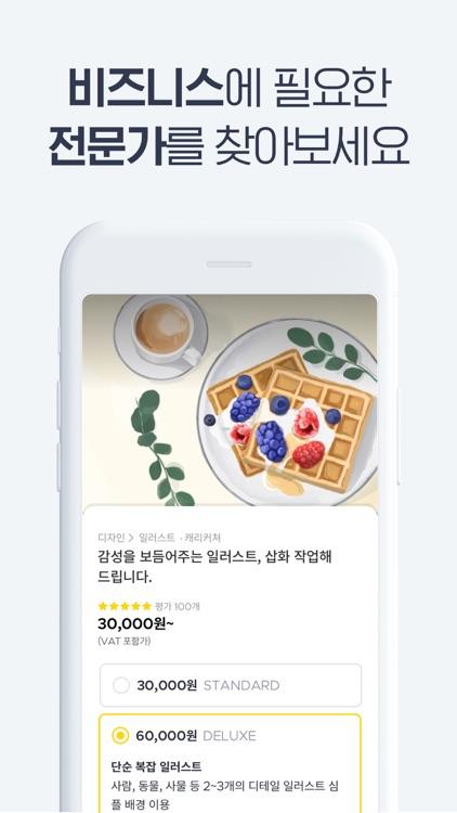 크몽 - 전문가가 필요한 순간 screenshot-3