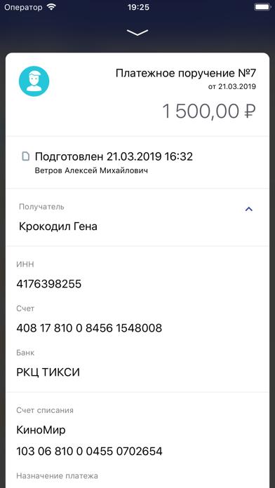 Почта Банк БизнесСкриншоты 4