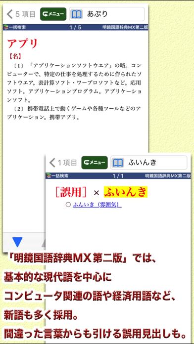明鏡MX第二版・新漢語林MX【大修館書店】のおすすめ画像3