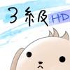 パブロフ簿記3級HD