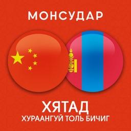 Mongolian - Chinese Dictionary