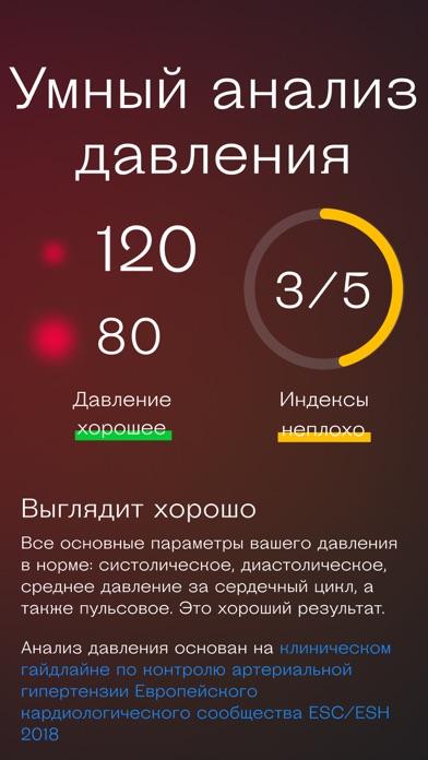 Скриншот №8 к Welltory Здоровье и пульс
