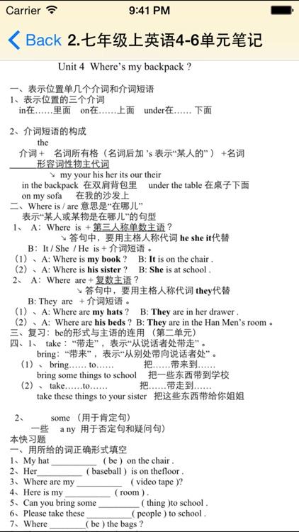 初中英语7~9年级课堂笔记大全 screenshot-4
