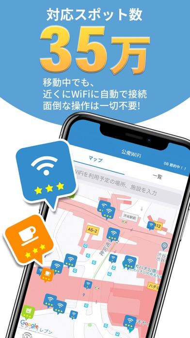 タウンWiFi by GMO WiFi自動接続アプリのおすすめ画像3