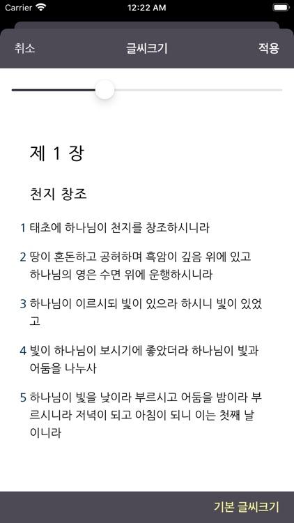 성경 - 개역개정 screenshot-4