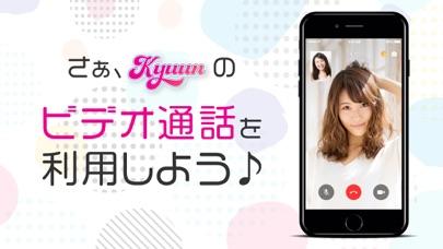 Kyuun(キューン) ScreenShot0