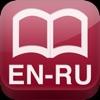 Big English-Russian dictionary