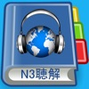 JLPT N3 Listening Pro-日本語能力試験