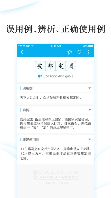 Screenshot for 学生成语辨析小词典 in United Arab Emirates App Store