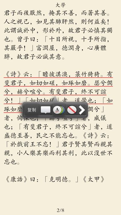 诸子百家 screenshot-4
