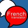 French Translator Lite