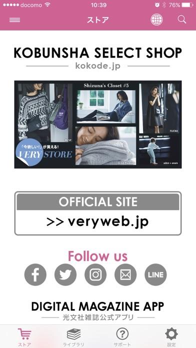 VERY – Digital Store App –スクリーンショット