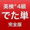 英検®4級 でた単 - iPhoneアプリ