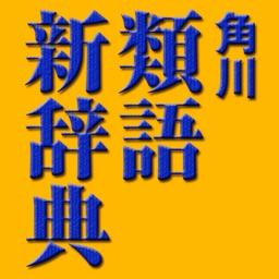 角川類語新辞典【角川学芸出版】(ONESWING)