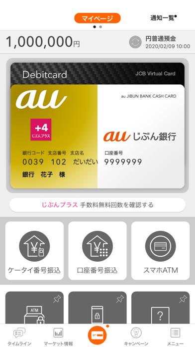 じぶん銀行アプリ ScreenShot0