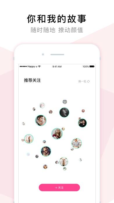 Screenshot #1 for 尤乐场-1v1视频直播聊天社交软件