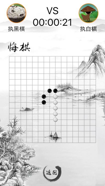 五子棋-双人在线联机对战小游戏