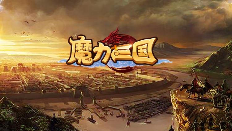 魔力三国-Fun casual games
