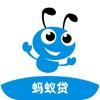 蚂蚁贷-小额贷款之现金借款借钱平台