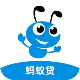 蚂蚁贷-现金分期极速贷款软件
