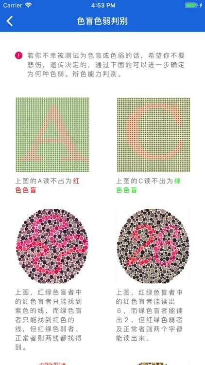 Color vision detection screenshot-4