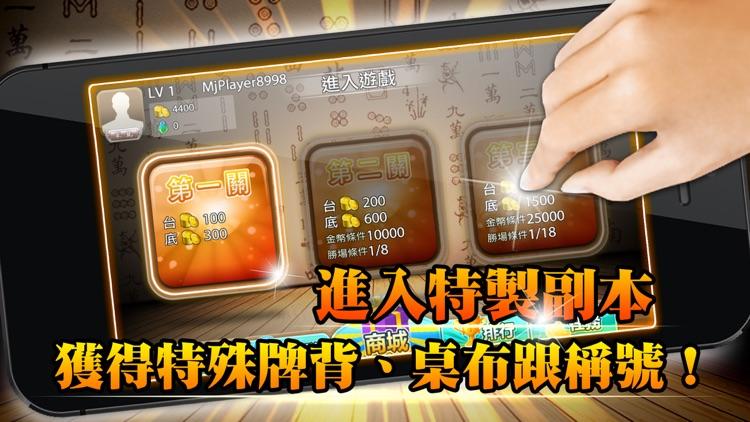 雀聖麻將16張 screenshot-3