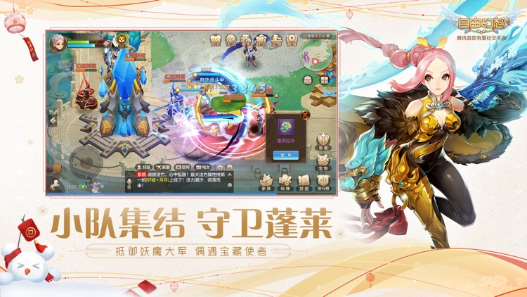 自由幻想 screenshot-2