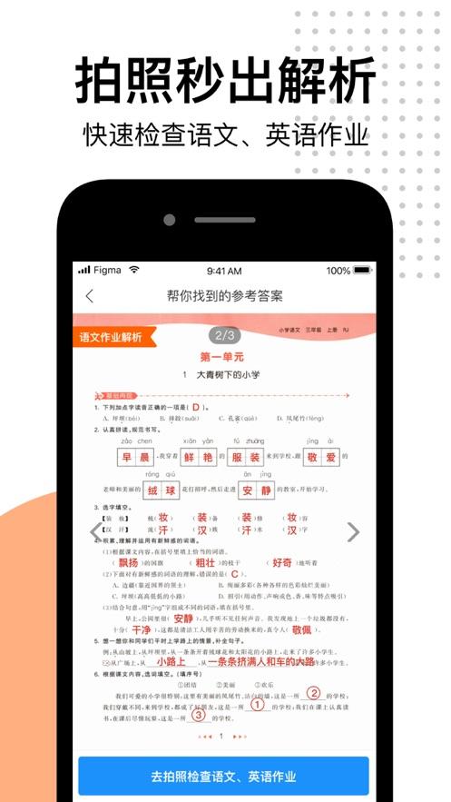 爱作业-手机拍一拍,作业全改好(图3)