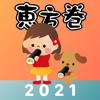 kazuhiro aonuma - 恵方巻きコンパス 2021 - おみくじ付き アートワーク