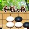 手筋の森 - 入門からプロまで遊べる囲碁アプリ